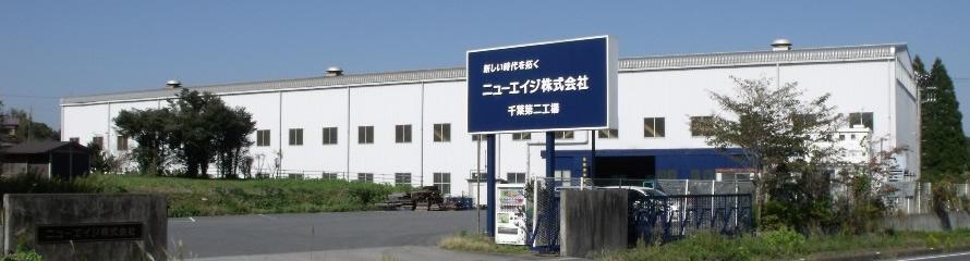 千葉第二工場